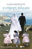 http://www.culture21century.gr/2016/09/h-yperoxh-filh-moy-ths-elena-ferrante-book-review.html