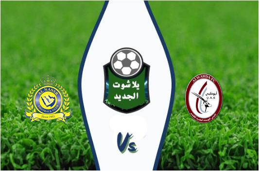 نتيجة مباراة النصر والوحدة الاماراتي اليوم 12-08-2019 دوري أبطال آسيا