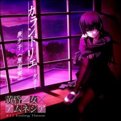 Calendrier -Yuuko- (カランドリエ ―夕子―)