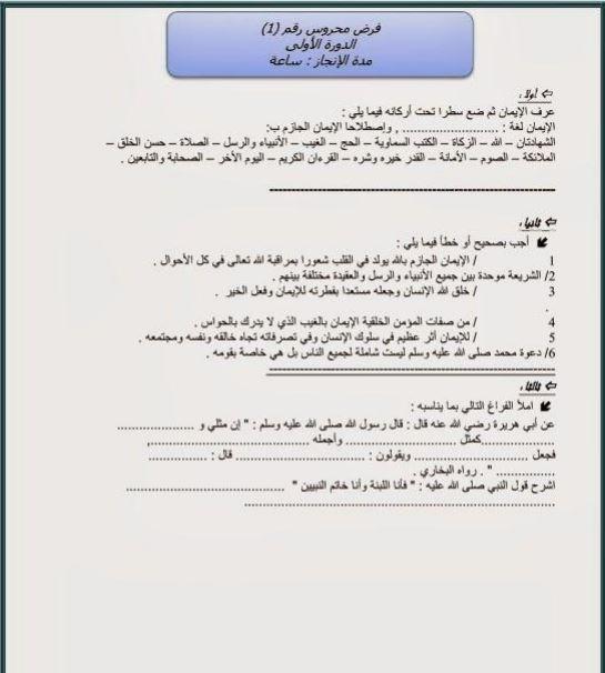 فرض محروس 1 الدورة الأولى الأولى إعدادي التربية الإسلامية