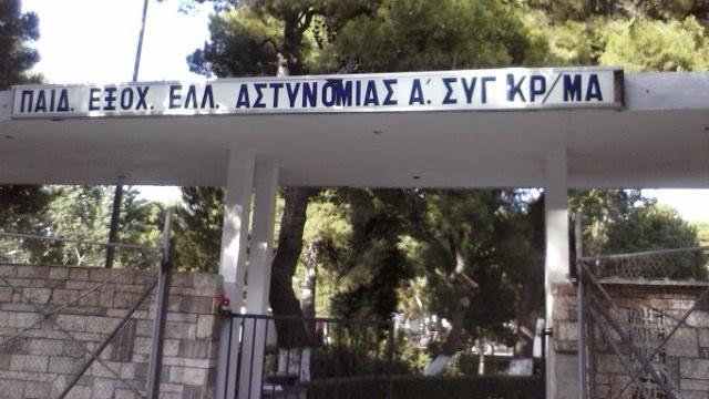 Η Ένωση Αστυνομικών Υπαλλήλων Αλεξανδρούπολης για τις Παιδικές Κατασκηνώσεις
