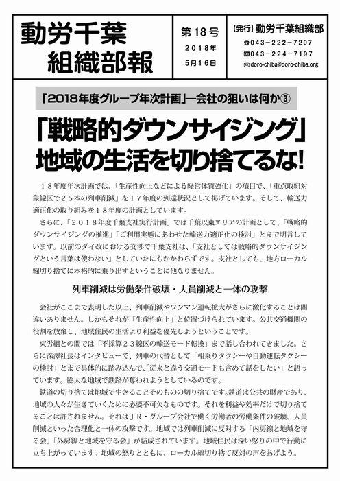 https://www.doro-chiba.org/ga/sosikibuhou18.pdf