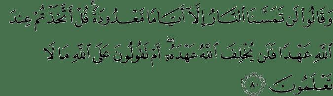 Surat Al-Baqarah Ayat 80