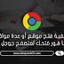 كيفية فتح موقع أو عدة مواقع تلقائيا فور فتحك لمتصفح جوجل كروم