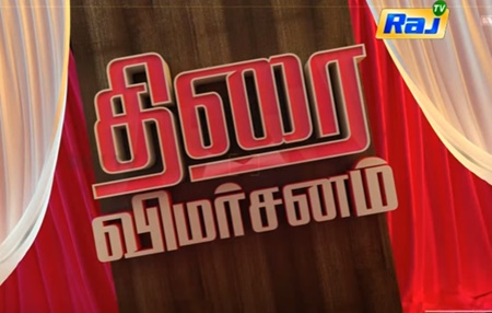 Puyala Kilambi Varom Review | Raj TV