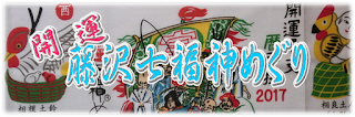 藤沢七福神めぐり