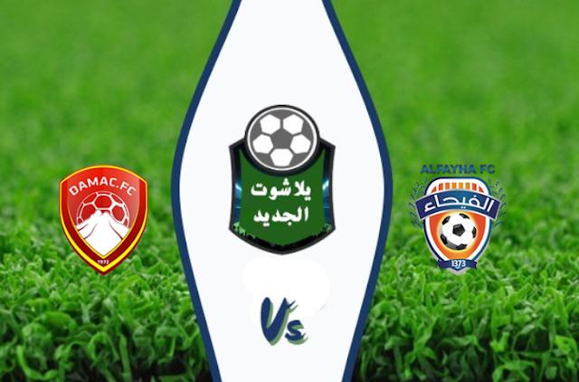 نتيجة مباراة الفيحاء وضمك اليوم الخميس 20 أغسطس 2020 الدوري السعودي