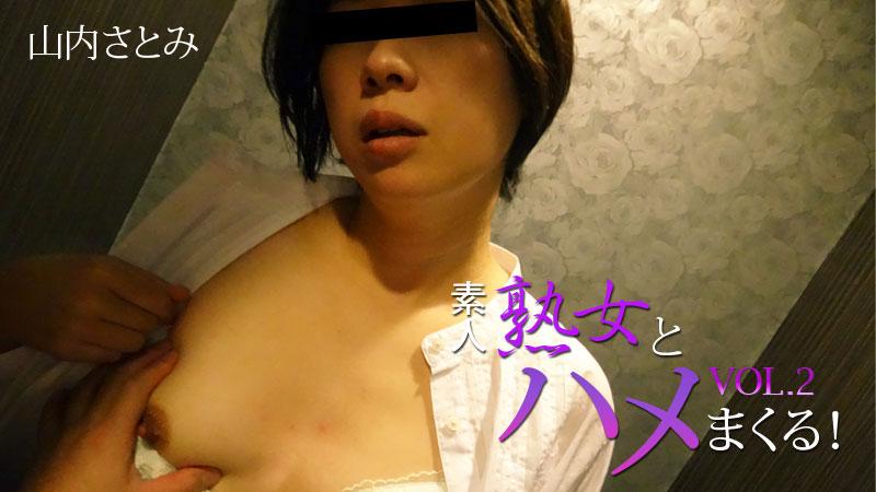 Satomi Yamauchi Sex Spree With Amateur MILF Vol.2