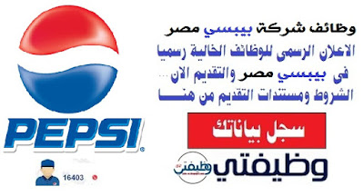 وظائف بيبسي مصر لجميع المؤهلات بمرتبات تبدء من 2500 الى 4000 جنيه التقديم الان
