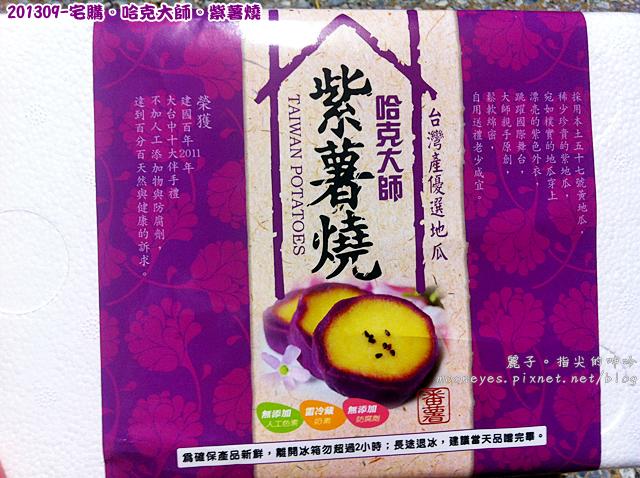 [食記] 宅購。哈克大師紫薯燒:甜而不膩的臺灣地瓜伴手禮 @ 麗子麻‧幸福走跳人生 :: 痞客邦