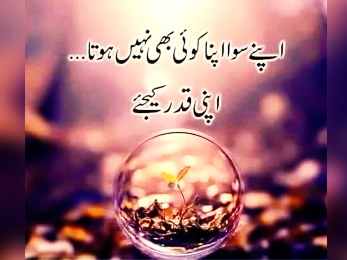 Sad Happy Inspirational Urdu Quotes Wallpapers Urdu Thoughts