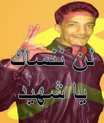 الشهيد نور الدين عبد الوهاب