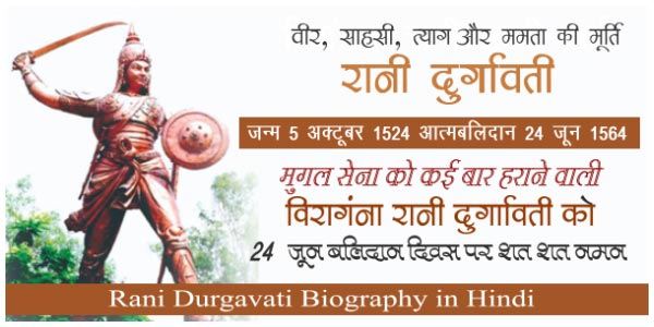 rani-durgavati-history-in-hindi