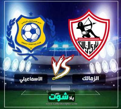 مشاهدة مباراة الزمالك والاسماعيلي بث مباشر اليوم 18-4-2019 في الدوري المصري