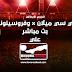 مشاهدة مباراة ميلان وفروسينوني بث مباشر بتاريخ 19-05-2019 الدوري الايطالي
