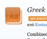 https://addons.mozilla.org/el/firefox/addon/greek-english-spell-dictionary/?src=search