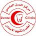 أفضل عيادات الاسنان في الرياض: مركز السن الماسي لطب وتقويم الاسنان