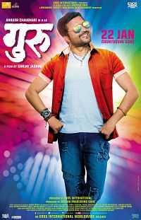 Guru (2016) Marathi Full Movie Download 300MB