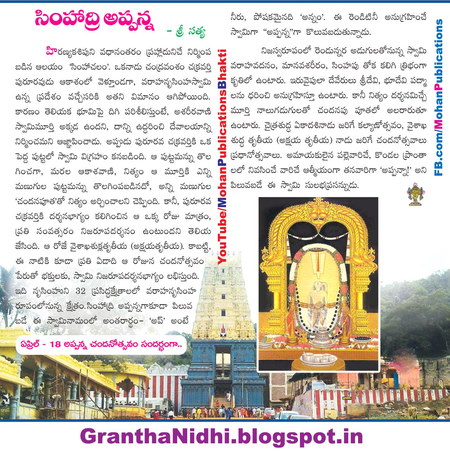 అప్పన్న చందనోత్సవం Simhadri Appanna Lord Lakshmi Narasimha Lord Narasimha Simhadri Appanna Lord Appanna Appanna Swamy TTD TTD Ebooks Sapthagiri Saptagiri Bhakthi Pustakalu Bhakti Pustakalu BhakthiPustakalu BhaktiPustakalu