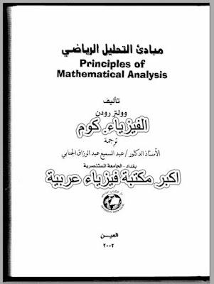 تحميل كتاب مبادئ التحليل الرياضي للطلاب الجامعيين pdf مجاناً