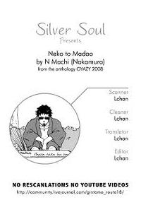Gintama Doujinshi - Neko to Madao