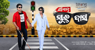 Odia Song of all movie of 2018 and last year hit Odia song and upcoming movie Song free download, Human Sagar, New Odia Song Of Human Sagar,Prem Kumar Sriman surdas Odia Song