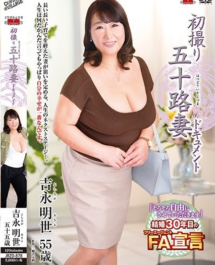 JRZD-878 Yoshinaga Akiyo First Shooting Wife