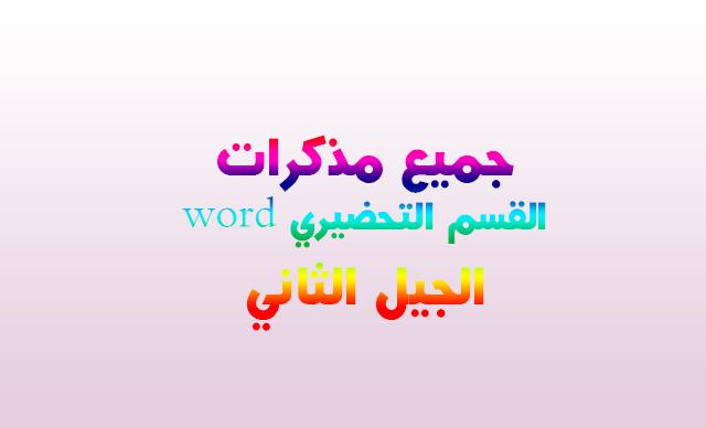 مذكرات التحضيري الجيل الثاني word