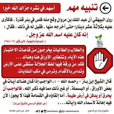 تعظيم اسم الله عز وجل