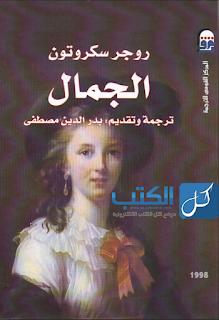 الجمال - كتاب - تحميل كتاب الجمال
