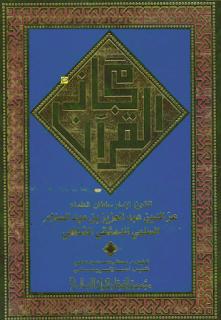 Majaz dalam al-Quran, Karya Izzuddin bin Abdissalam