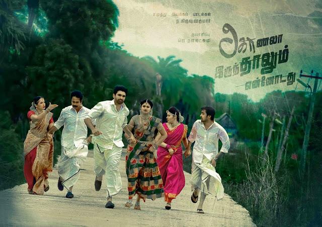 Konala Irundaalum Ennodadhu Movie Latest