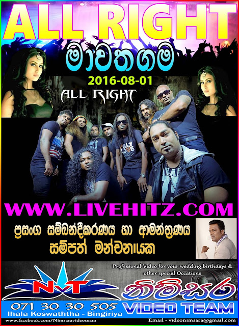 ALL RIGHT LIVE IN MAWATHAGAMA 2016-08-01