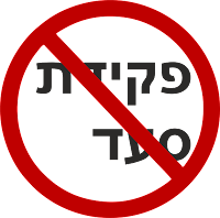 לא לסמוך על עובדות סוציאליות לחוק (פקידות סעד)