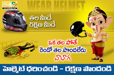 helmet-road-safety-slogans-and-posters-quotes-wishes-in-telugu