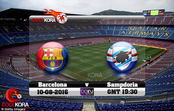مشاهدة مباراة برشلونة وسامبدوريا اليوم 10-8-2016 كأس جوهان غامبر