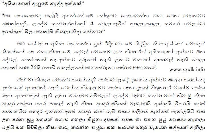 Wela Katha Sinhala Hegim
