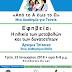 Χαιρετισμός Μ.Τζούφη  στην Εκδήλωση «Από το Α ως το Ω - μια Ακαδημία για Γονείς»