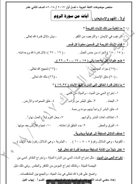 مذكرة ملخص موضوعات في اللغة العربية للصف الثاني عشر