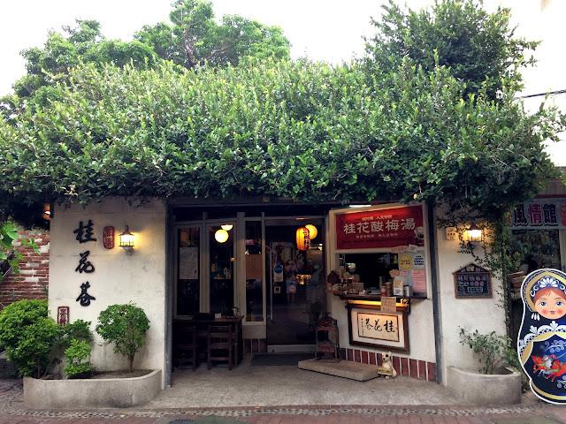 桂花巷人文茶館