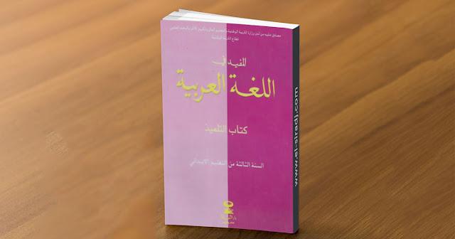 المفيد في اللغة العربية  للمستوى الثالث