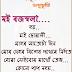 মই ৰজস্বলা...  Assamese Status    Assamese Photo Status free download