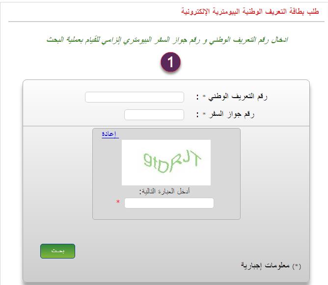 طلب بطاقة التعريف الوطنية البيومترية الجزائرية عبر الإنترنت