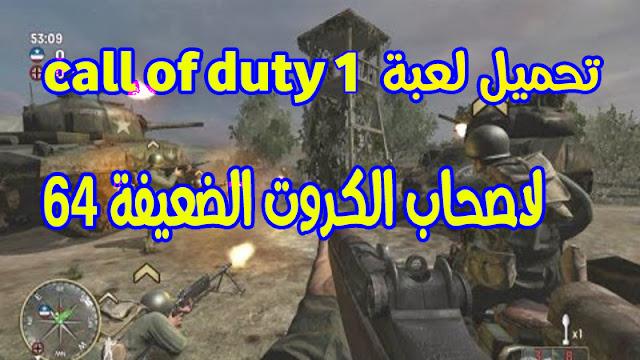 تحميل لعبة Call Of Duty 1 من ميديا فاير لاصحاب كروت الشاشة