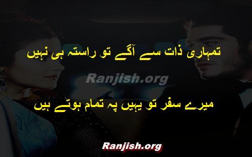 Tumhari zaat se aage to rasta hi nahi