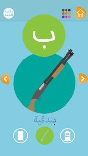 ISIS Luncurkan Aplikasi Ponsel Untuk Anak-Anak