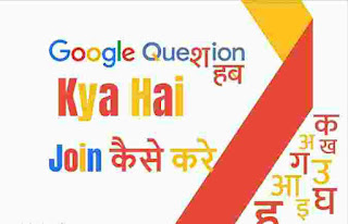 Google question hub kya he and usko kaise use kare