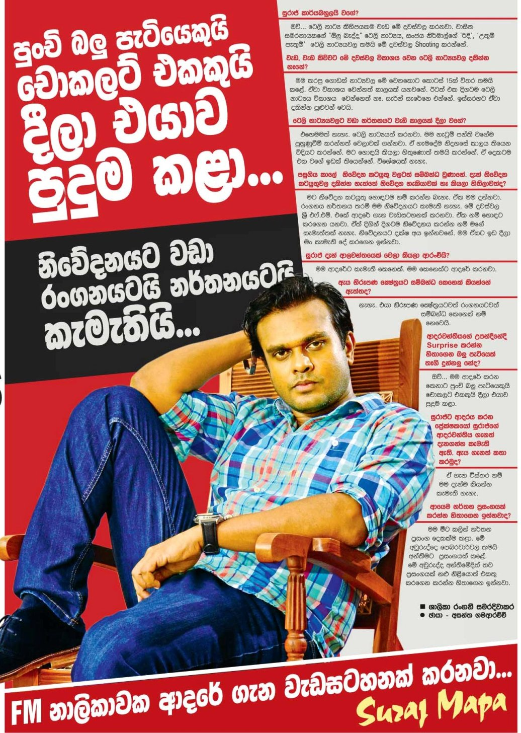Suraj mapa's love : Gossip Lanka News