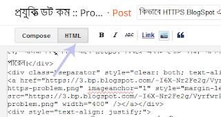 কিভাবে HTTPS BlogSpot এর Mixed Content Error গুলি Fix করবেন?