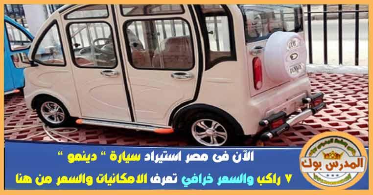 الآن فى مصر استيراد سيارة دينمو 7 راكب والسعر خرافي تعرف